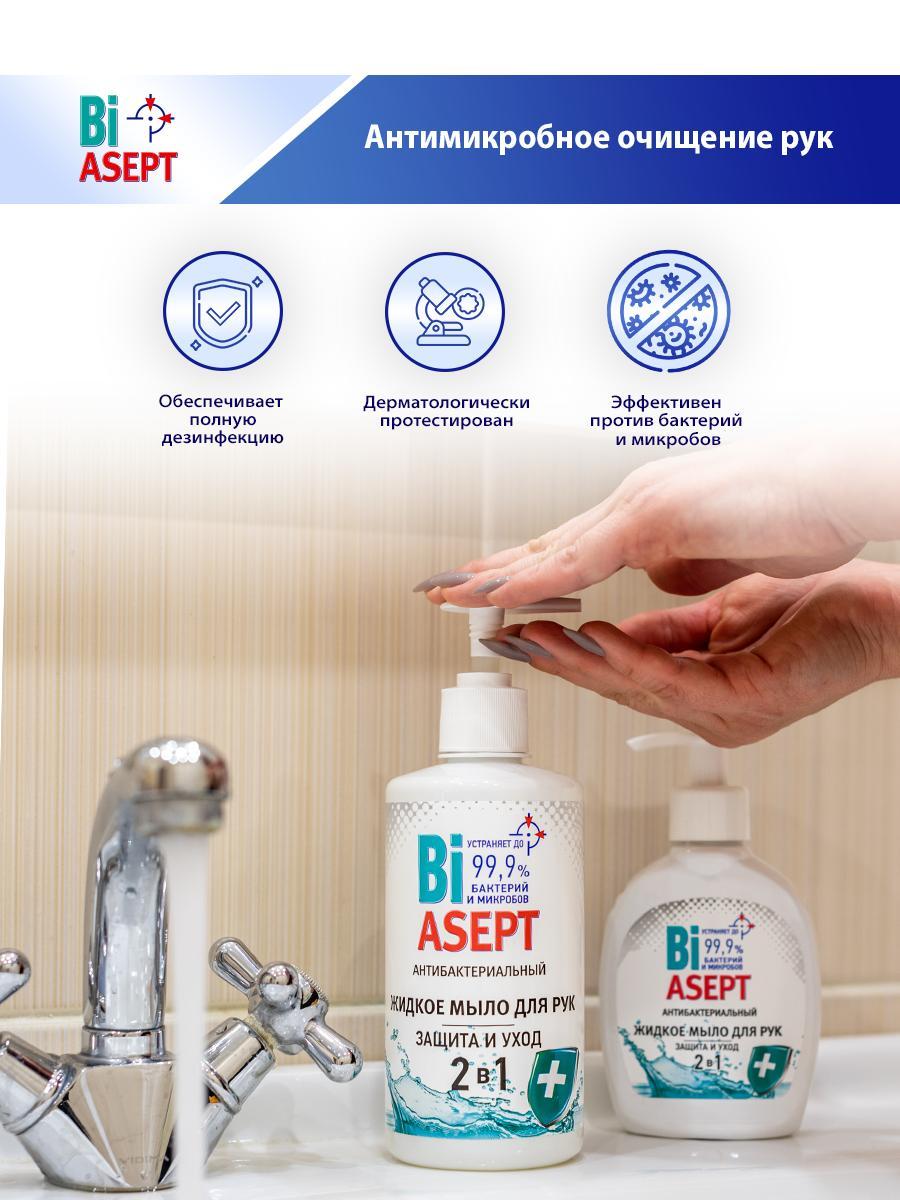 BiASEPT_soap